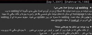 اولین پست وبلاگستان فارسی